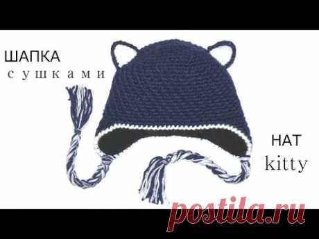 Теплая вязаная шапка с ушками. Вязание крючком. Warm hat crochet