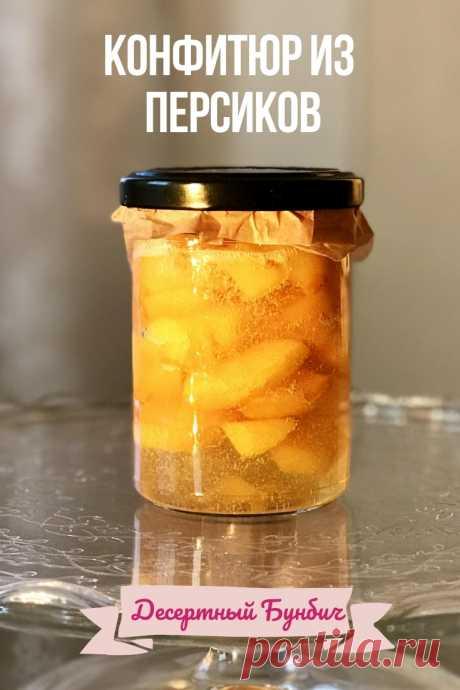 Конфитюр — это наш аналог джема. Состоит из кусочков фруктов в сахарном сиропе. От нашего джема отличается тем, что чаще всего его готовят на пектине или агар-агаре, что ускоряет процесс варки. За счет короткой варки ягоды/фрукты сохраняют свой настоящий вкус. Также конфитюр обладает ярким ароматом того фрукта, из которого сварен. Конфитюр всегда очень густой, за счет чего его удобно намазывать на хлеб. Для просмотра ингредиентов и способа приготовления переходи на сайт!