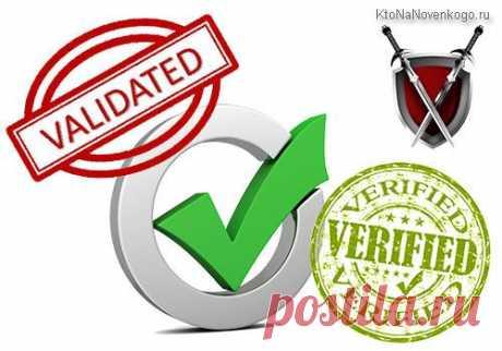 Верификация и валидация — что это такое простыми словами Верификация — это подтверждение, тестирование задания. А валидация — это аттестация или проверка изделия (продукта). | KtoNaNovenkogo.ru