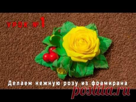 Урок 1. Розочка из фоамирана с подробным МК / Foam Rose flowers Hand Made  (HD)