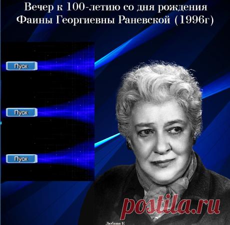 Вечер к 100-летию Фаины Раневской - 1996 год