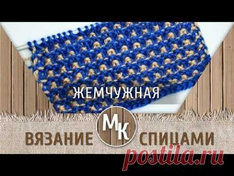 МК - ЖЕМЧУЖНЫЙ - узоры вязания спицами, knitting, master class, handmade - YouTube