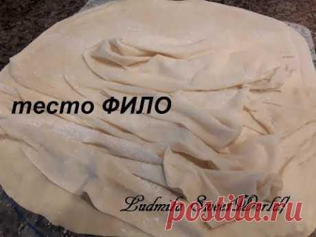 Как приготовить тесто Фило.