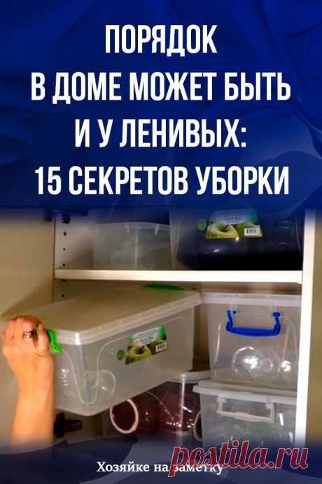 Порядок в доме может быть и у ленивых: 15 секретов уборки