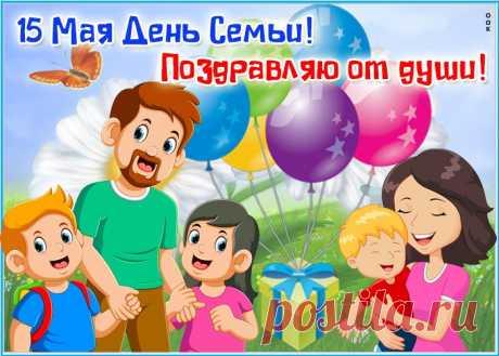 Праздничная открытка с днем семьи НАЖМИТЕ здесь, чтобы открыть
