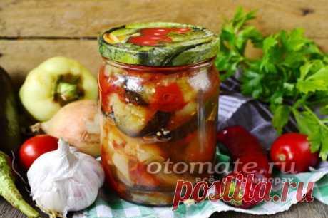 """Салат """"Тройка"""" из баклажанов, перцев и помидоров на зиму, пошаговый рецепт"""