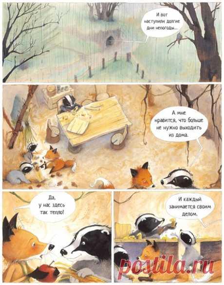 💬 Готовимся к зиме вместе с лисичкой Рыжеттой и барсуками Гратеном, Коржиком и Черничкой. #ИллюстрацияДня из уютного детского комикса «Истории старого дерева. Вместе мы семья» → mif.to/2JoCs
