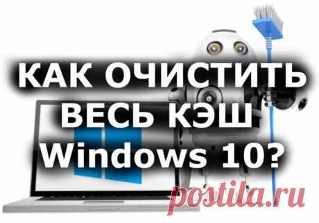 Как очистить кэш компьютера windows 10 предлагаю 8 методов