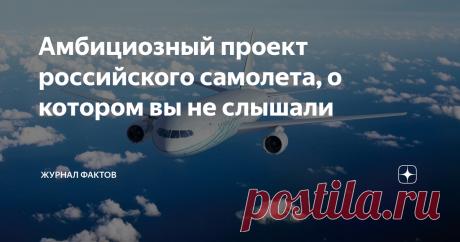 Амбициозный проект российского самолета, о котором вы не слышали Приветствую читателей канала! Тема авиации в последние годы все более актуализируется, особенно в нашей стране. В России сейчас идет возрождение отечественной авиации. Конечно, возможно, не все делается сразу и тянется годами. Но тем не менее, нельзя сказать, что Российская авиация стоит на месте. Нет, она развивается и очень быстрыми темпами. Хотя, на первый взгляд, может показаться, что это не так. Но вспом...