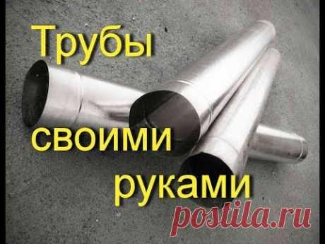 Как самостоятельно сделать трубы из листа металла
