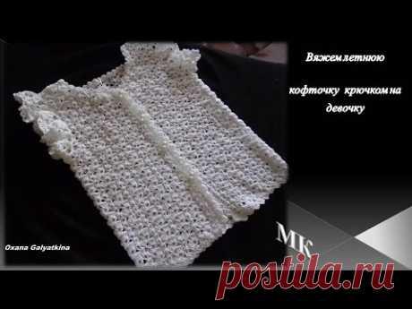Вяжем летнюю кофточку крючком на девочку/knitted blouse/la chaqueta de punto