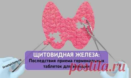ЩИТОВИДНАЯ ЖЕЛЕЗА: Последствия приема гормональных таблеток ЩИТОВИДНАЯ ЖЕЛЕЗА: Последствия приема гормональных таблеток для женщинВ этой статье вы узнаете, что может стать причинами нарушения