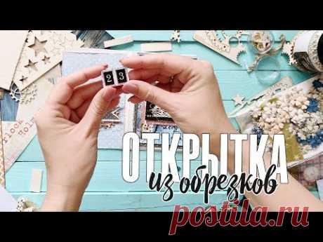 Скрапбукинг МК: открытка из обрезков на 23 февраля своими руками