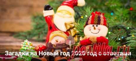 Загадки на Новый год 2020 год с ответами: для детей и взрослых Загадки на Новый год 2020 год с ответами для взрослых и детей. Смешные и с аодвохом новогодние загадки. На логику и сообразительность для корпоратива.