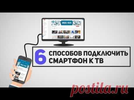 Как подключить телефон к телевизору через Wi-Fi - все способы Тарифкин.ру