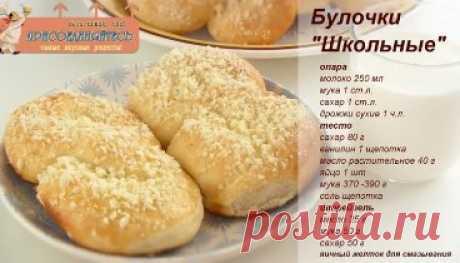 Булочки из детства ШКОЛЬНЫЕ /Сахарные булочки Восьмерки!