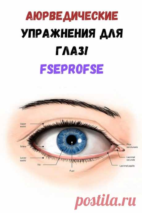 Аюрведические упражнения для глаз! - Интересный блог