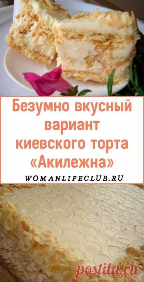 Безумно вкусный вариант киевского торта «Акилежна» - womanlifeclub.ru