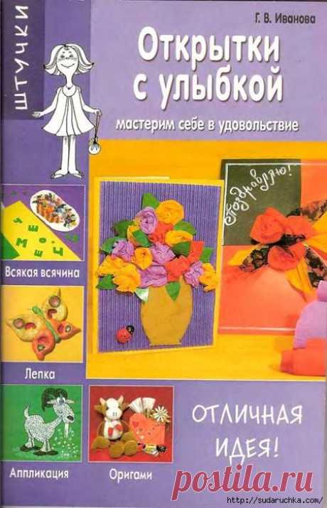 """""""Открытки с улыбкой"""". Журнал по рукоделию.."""