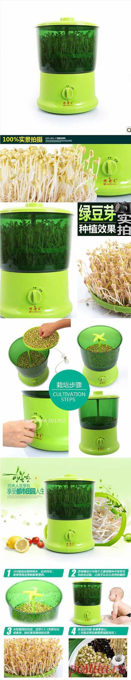 Машинка для проращивания зерен на Таобао