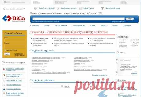 bicotender.ru