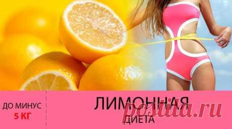 Лимонная диета. До МИНУС 5 кг за 2 дня. Разновидности лимонной диеты для похудения   cooking, easy, healthy, Healthy Diet, recipes, батат, быстрые рецепты, вкусные, вкусные рецепты, готовим ..., готовка, десерт, диета, домашние рецепты, завтрак, завтрак в школу, запекать, здоровая еда, здоровое питание, зож, как приготовить, кукинг, лайфхаки с едой, ланч, ланчи в школу, лосось, мюсли, обед..., обеды с собой, перекус, полезные рецепты, правильное питание, рецепты, рецепты с...