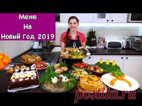 Меню на Новый Год 2019   Пусть Ваш Праздник Будет Самым Вкусным!!!