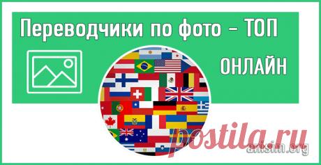 Переводчик по фото: ТОП решений на все языки.
