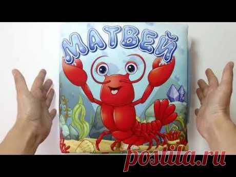 #РазвивающаяКнига для Матвея #2года (#Башкортостан ) #книгаизткани #quietbook #развивающиекнижки