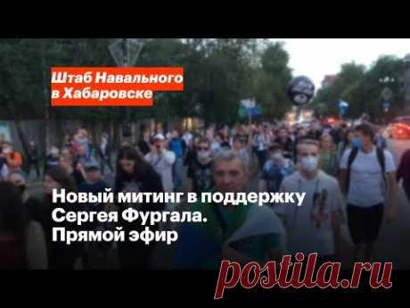 ⚡️Новый митинг в поддержку Сергея Фургала. Хабаровск, 12 августа, прямой эфир - YouTube