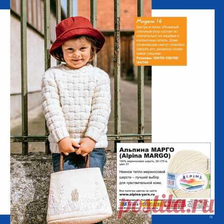 Сабрина. Вязание для детей №1 2020
