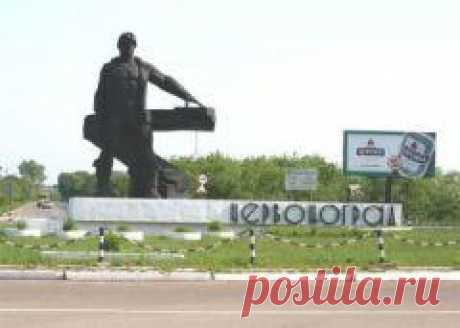 """Сегодня 01 октября отмечается день города """"Червоноград"""""""