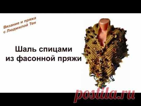 Простая #шаль из фасонной пряжи #ЛюдмилаТен