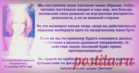 Божественная наука является самой сложной из наук. Великий Божественный Направитель, 30 декабря 2010 года - https://sirius-ru.net/dictations/dek_2010/2010.12.30.htm