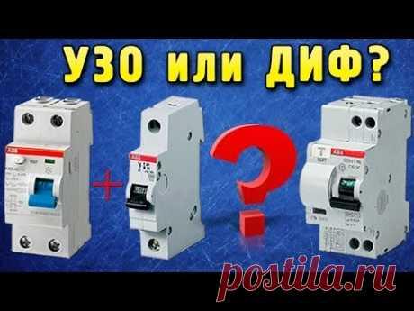 УЗО или дифавтомат? Что лучше выбрать?