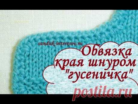 """Обвязка края крючком шнуром """"гусеничка"""" / Crochet Romanian point lace cord bind off"""