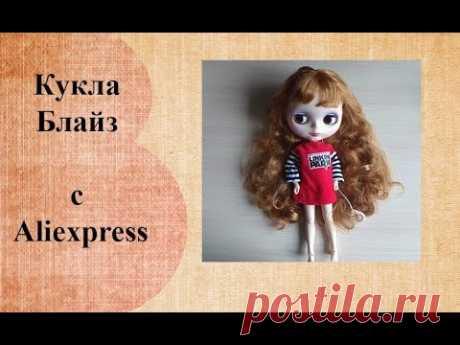 Кукла Блайз с Aliexpress