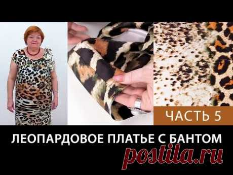 Леопардовое платье Упаковка плеча и обработка проймы Как сшить шелковое платье своими руками Часть 5