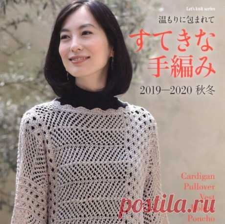 Let's Knit Series - Beautiful Hand Knitting /2019-2020 Autumn - Winter/