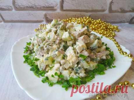 Деликатесный салат № 1 на праздничный стол