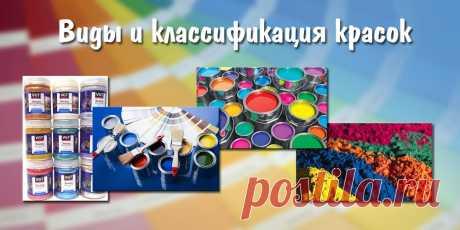Виды и классификация красок | Строительные материалы и изделия