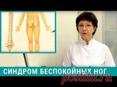 Синдром беспокойных ног: причины, симптомы, лечение синдрома беспокойных ног