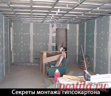 Секреты монтажа гипсокартона (2013) DVDRip