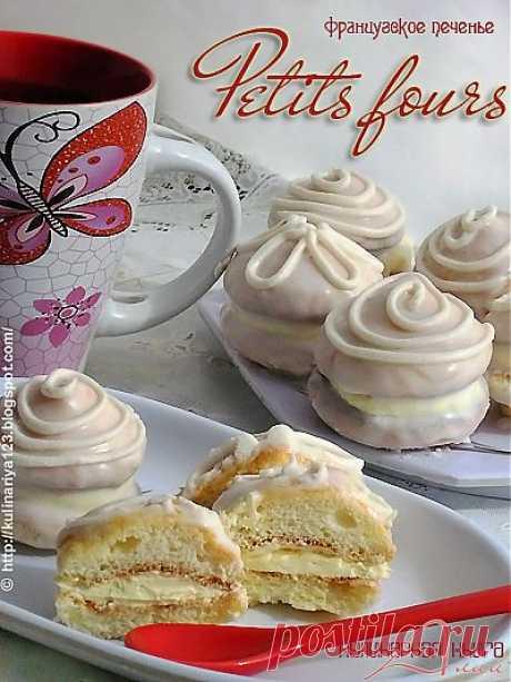 Французское печенье «Petits fours» от Алии!.