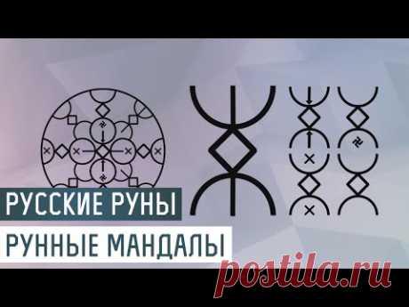 Русские Руны для участка: Рунные мандалы - YouTube