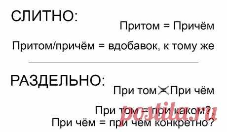 ПРИТОМ, ПРИЧЁМ: когда слитно, когда раздельно, как запомнить | Просто по-русски | Яндекс Дзен