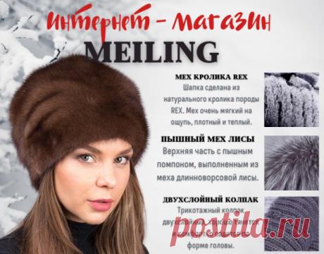 Для тех, кто любит себя и бережет свое здоровье, меховая шапочка из кролика станет отличным вариантом на зиму! БОЛЬШОЙ ВЫБОР МЕХОВЫХ ШАПОК ИЗ МЕХА КРОЛИКА REX https://q.pro-trade-24.ru/rd/nOwrYp