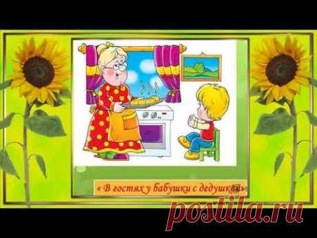 Видео поздравление с Днем бабушек и дедушек * МУЗыкальный подарОК