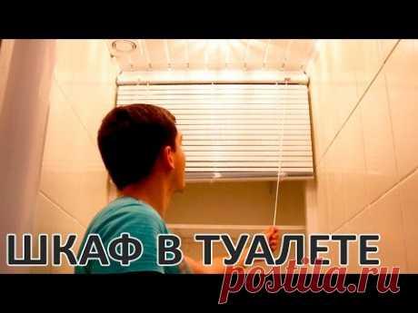 Как сделать шкаф с жалюзи в туалете