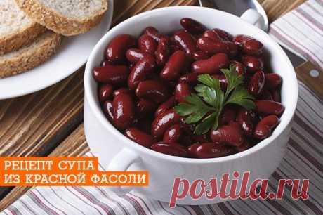 Суп из красной фасоли: рецепт как приготовить | EverydayMe Russia